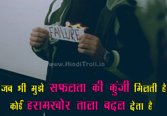 Funny Hindi Quotes On Lazyness Youngsters india - HindiTroll.in Best ...