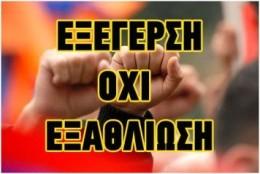 ΕΞΕΓΕΡΣΗ -ΟΧΙ ΕΞΑΘΛΙΩΣΗ