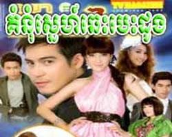 [ Movies ] Kum Num Sne Cheh Beh Doung ละคร ภูผาแพรไหม - Khmer Movies, Thai - Khmer, Series Movies