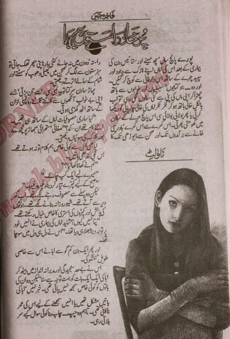 Purkhar raston pe bahar by Fakhira Jabeen pdf.