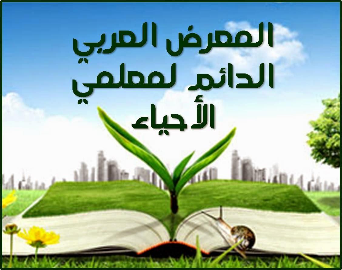 المعرض العربي الدائم لمعلمي الأحياء