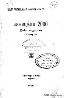 Agathiyar 2000 Part-2 siddhamedicine ebook by SIDDHADREAMS