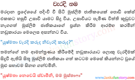 Sinhala Jokes-Wrong Name