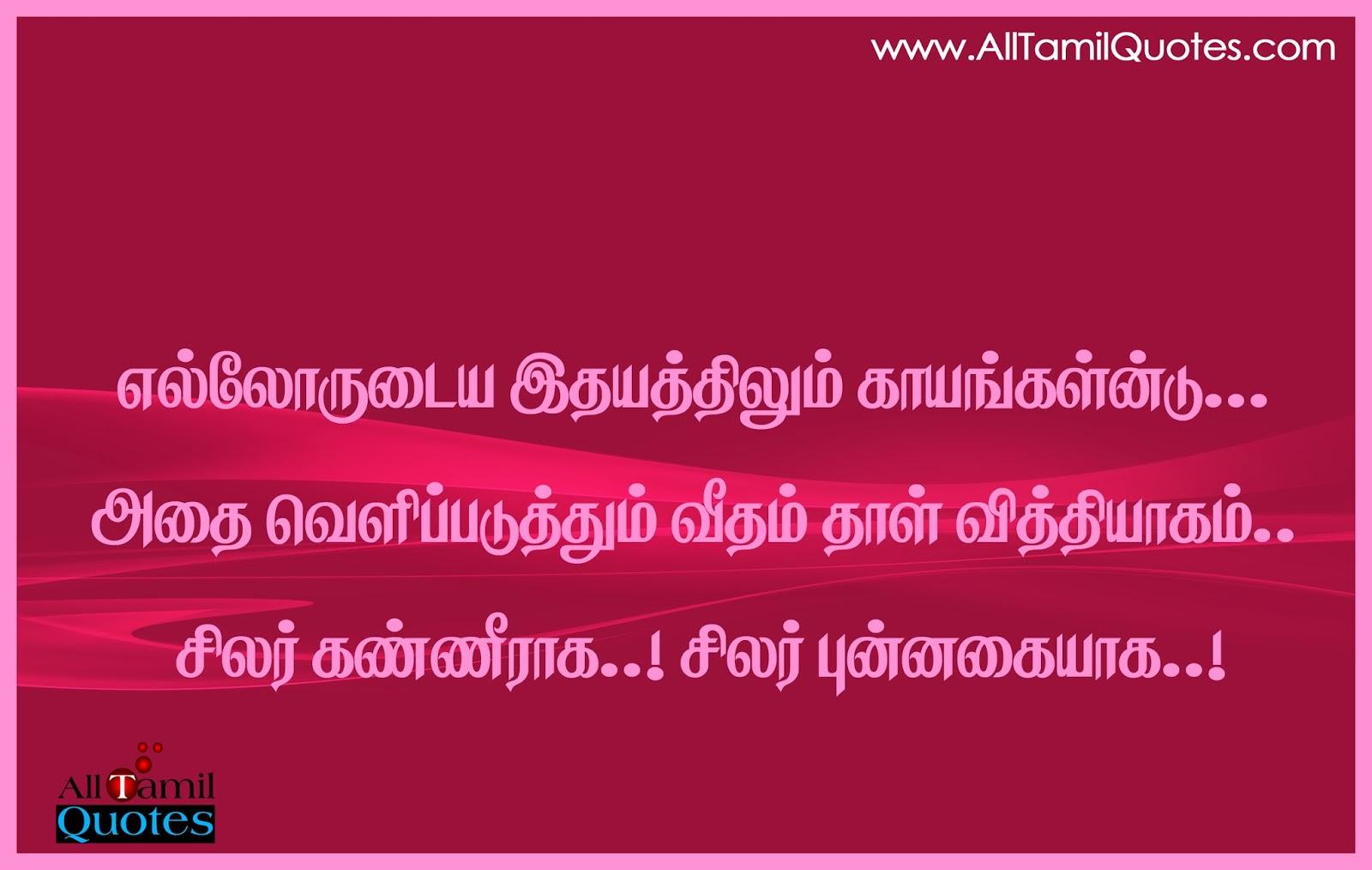 life kavithai in tamil