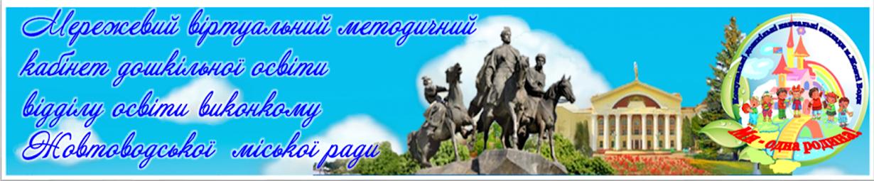 Віртуальний методичний кабінет дошкільної освіти відділу освіти виконкому Жовтоводської міської ради
