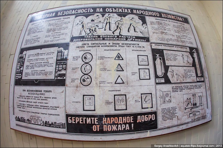плакаты по технике безопасности.
