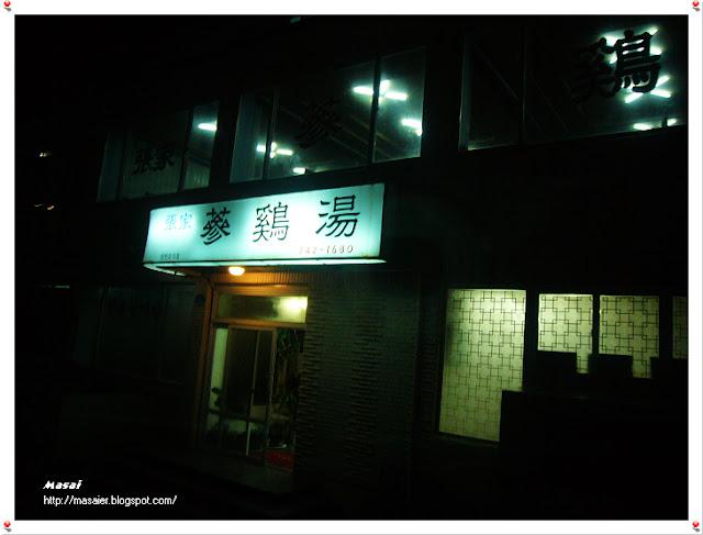 濟州島4日遊-蔘雞湯
