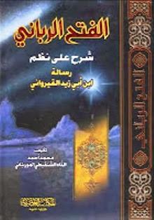 الفتح الرباني شرح على نظم رسالة ابن أبي زيد القيرواني - محمد أحمد الداه الشنقيطي pdf