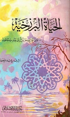"""الحياة البرزخية """"ومن ورائهم برزخ إلى يوم يبعثون"""" لـ أشرف بن عبد المقصود"""