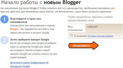 миграция старых аккаунтов в новый blogger для авторизованного пользователя