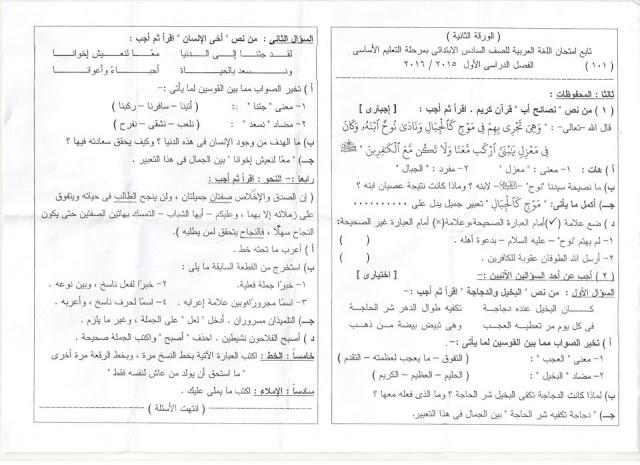 تجميعة شاملة كل امتحانات الصف السادس الابتدائى كل المواد لكل محافظات مصر نصف العام 2016 12400636_10208051042455082_4240929599118296695_n