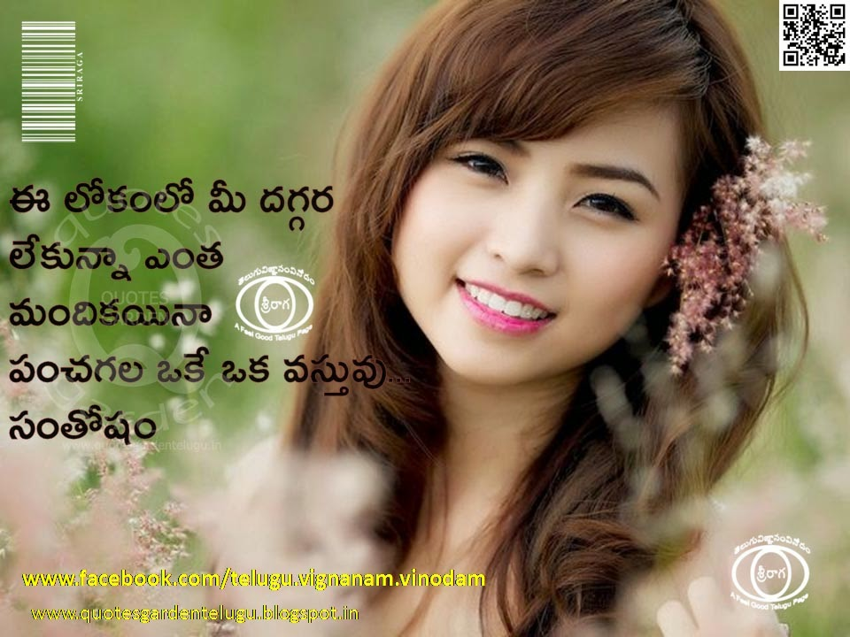 Happiness Quotes - Best Inspirational Quotes - Top Telugu Quotes - Nice Life Quotes -Nice Telugu Happiness Quotes - Best Telugu Happiness Quotes