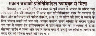 शहर के पूर्व सांसद व भाजपा के वरिष्ठ नेता सत्य पाल जैन की अध्यक्षता में मकान बचाओ प्रतिनिधिमंडल उपयुक्त से मिला।