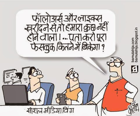 social media cartoon, social networking sites, congress cartoon, cartoons on politics, bjp cartoon, election 2014 cartoons, political humor