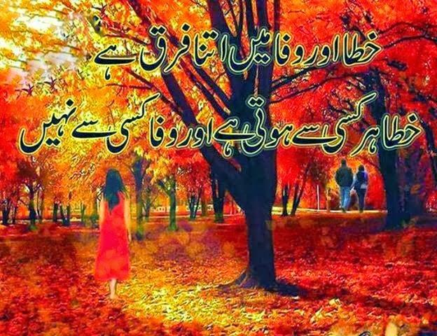 Khata SMS Shayari In Urdu