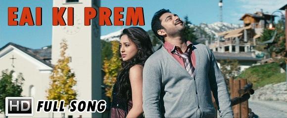 Eai Ki Prem - Bangali Babu English Mem (2014) Watch Online