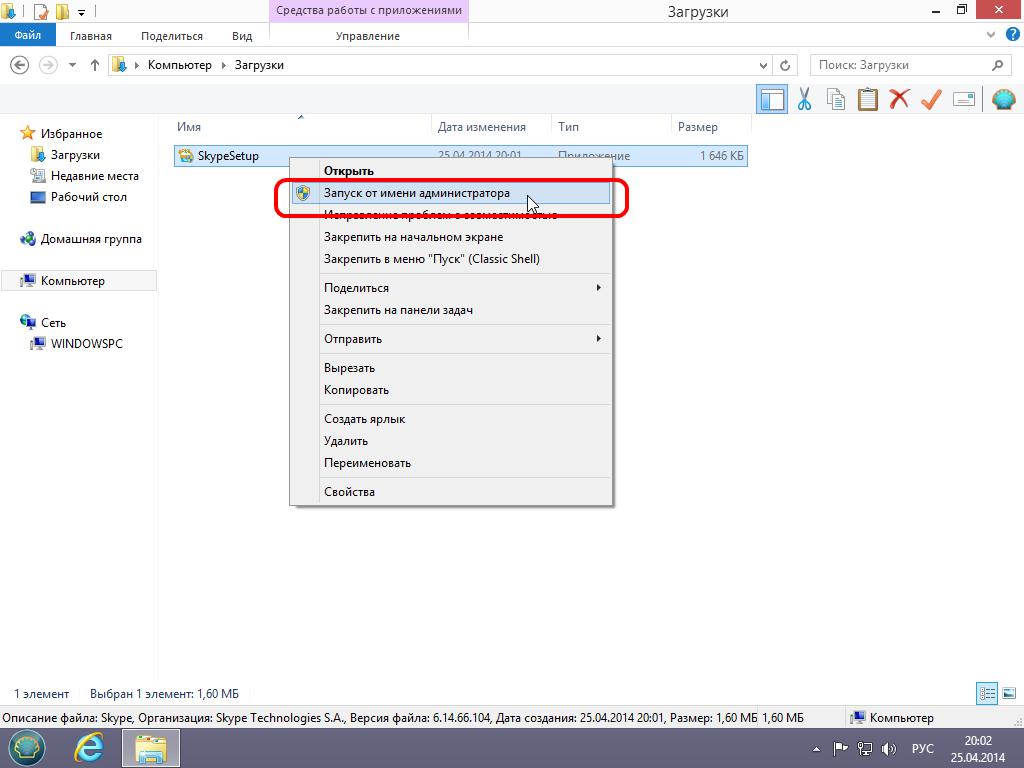 Установка Skype для рабочего стола (Desktop) в Windows 8, 8.1 - Запуск инсталлятора от имени Администратора