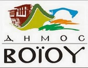 Υπογραφή συμβάσεων πέντε έργων μείζονος σημασίας για το Δήμο Βοΐο στη Νεάπολη