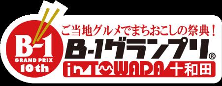 B-1 Grand Prix in Towada B-1グランプリin十和田