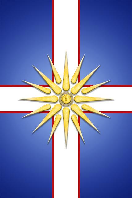 Ελληνική σημαία - Ήλιος Βεργίνας