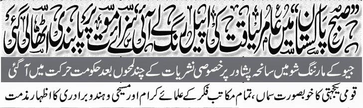 Roznaamah Jang Karachi News Article allama kokab noorani okarvi
