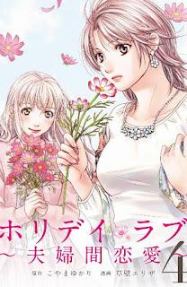 [こやまゆかり×草壁エリザ] ホリデイラブ~夫婦間恋愛~ 第01-04巻