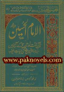 Al Imam Ul Hussain  By Allama Abdul Wahid Kheyari