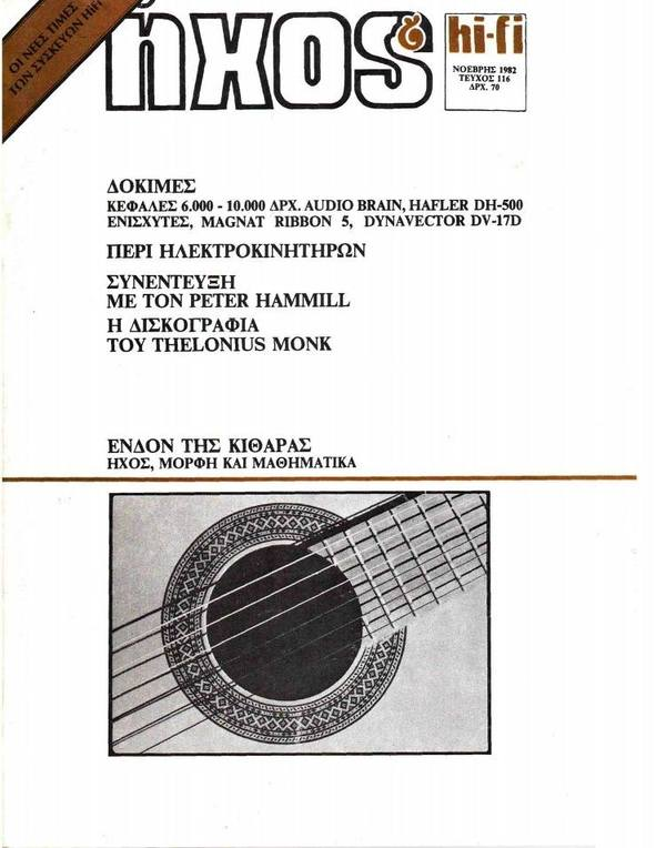 Kertsopoulos IHOS cover-Mathematical model of the guitar in Greek
