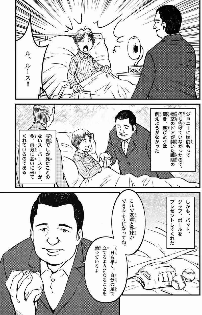 ジョニーの奇跡