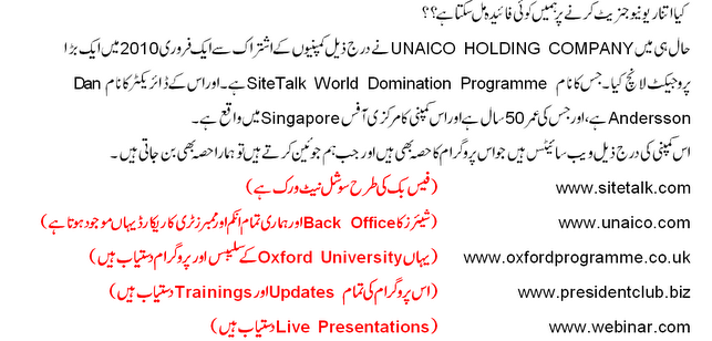 earn money from site talk in urdu