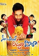 Em Babu Laddu Kavala telugu Movie