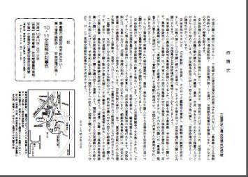 http://www.sanrizuka-doumei.jp/home02/2015/09/post-107.html