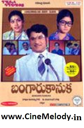 Bangaru Kanuka Telugu Mp3 Songs Free  Download 1982