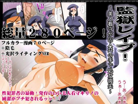 [H-Manga] [130426] [エロマズン] 監獄レイプ!~美人看守が囚人共の手で処女喪失~