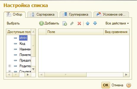 Как сделать форму списка в 1с
