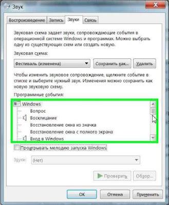 Как отключить звуковое сопровождение при запуске Windows