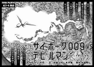 [石ノ森章太郎×永井豪×吉冨昭仁] サイボーグ009 VS デビルマン ―BREAKDOWN― ACT-01-05