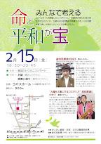 2月15日3職場革新懇「命と平和が宝」を開催します。