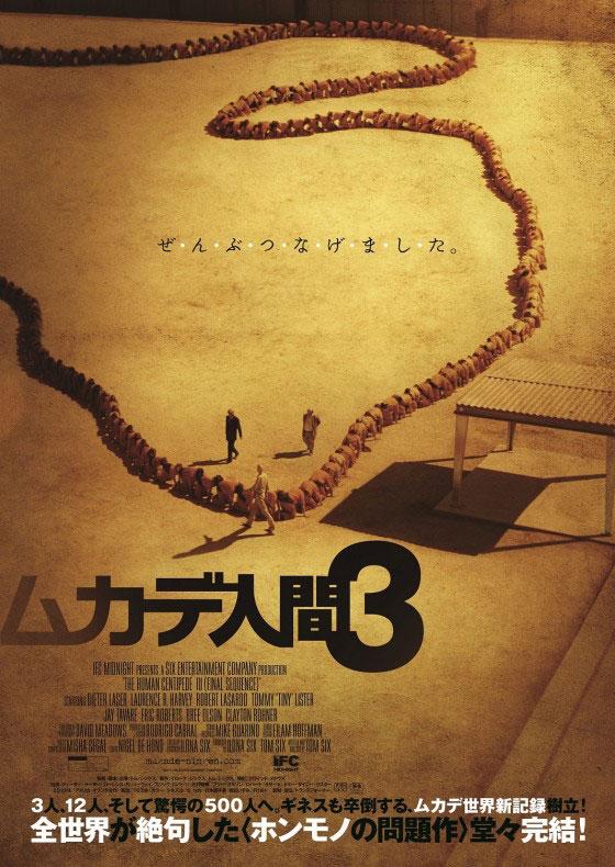 映画 ムカデ人間3