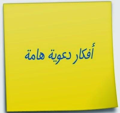 أفكار دعوية عرضت عبر تويتر على رجل الأعمال الدكتور حمد الغماس