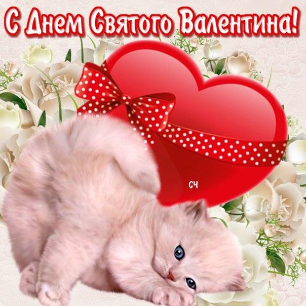 Поздравление с дням святого валентина