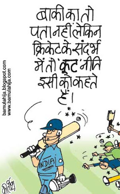 icc world cup 2011, cwc11 cartoon, cricket world cup cartoon, cricket cartoon, mahendrasingh dhoni