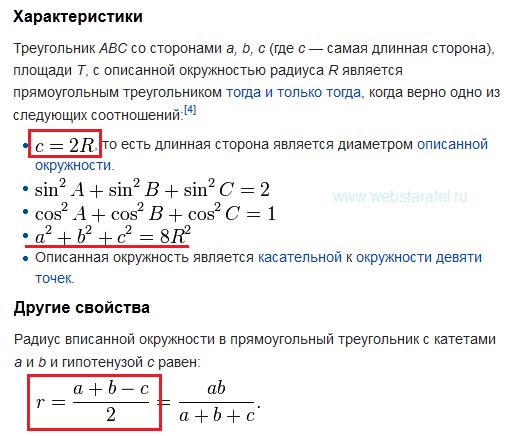 Формулы с радиусами окружности. Формулы прямоугольного треугольника. Математика для блондинок.
