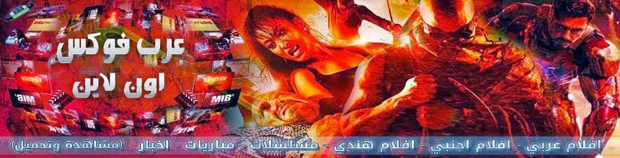 عرب فوكس