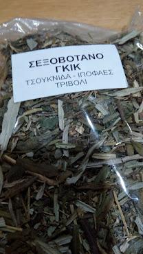 ΣΕΞΟΒΟΤΑΝΟ ΓΚΙΚ