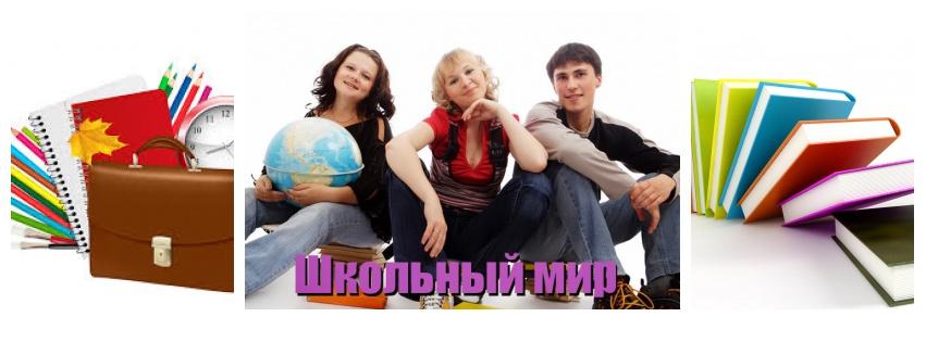 Школьный мир