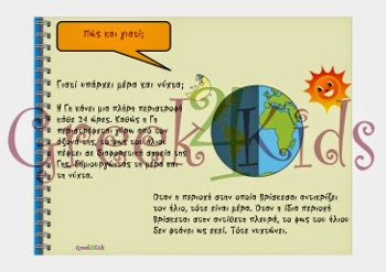 www.greek4kids.eu/Greek4Kids/TopicSaturdays/Earthdaynight2.pdf