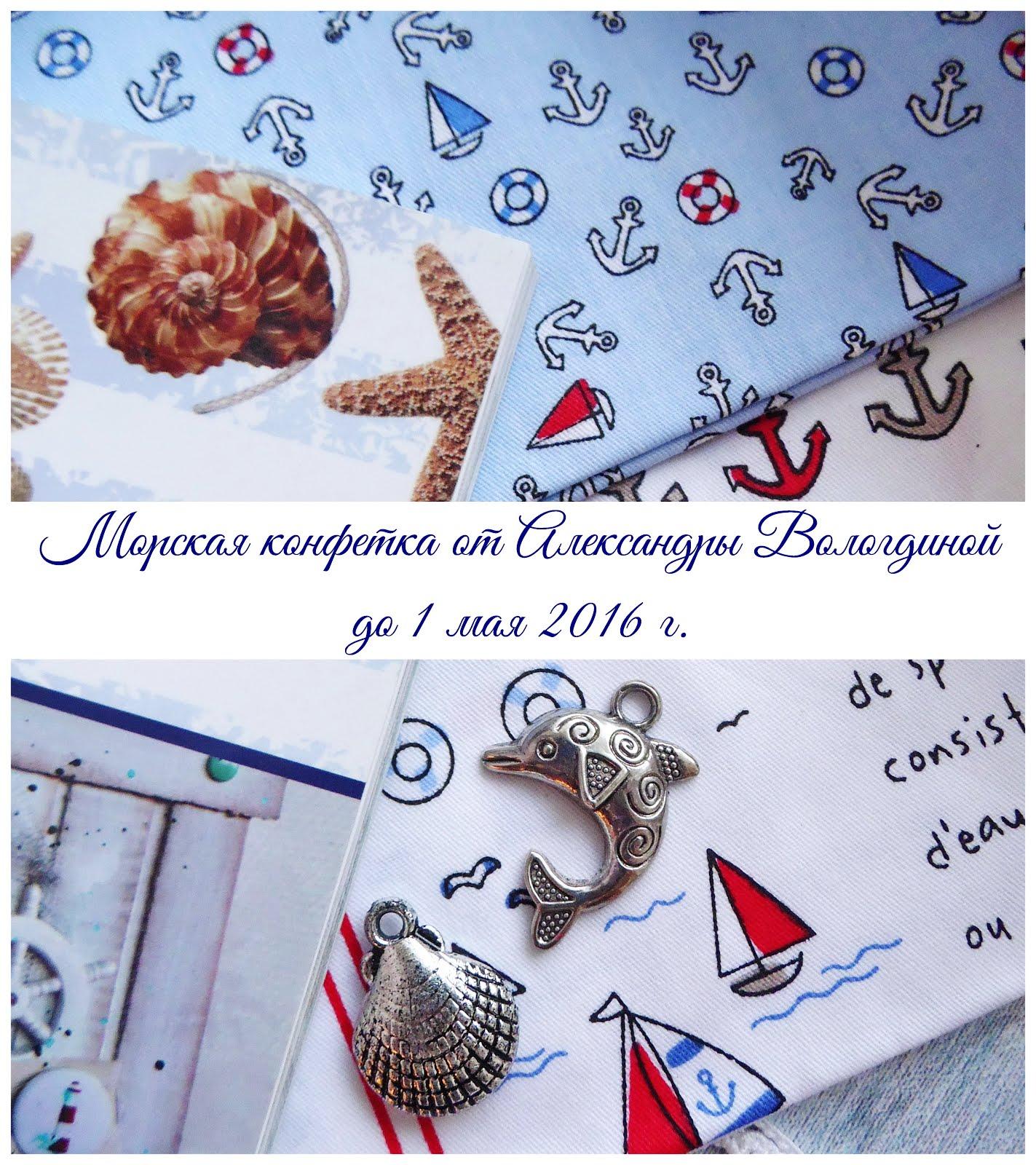 Моя морская конфетка
