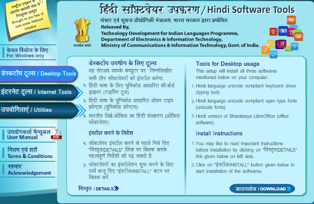 http://www.ildc.in/Hindi/GIST/hindi_cd_2/windows/index.htm