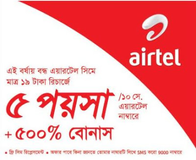 Airtel talk time offers think, that